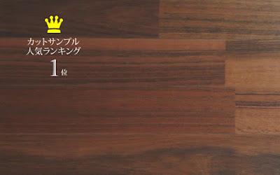 カットサンプル人気ランキング1位・アジアンウォールナット無垢フローリング90ユニ塗装・直貼り