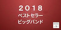 2018年のベストセラー商品 ビッグバンド カテゴリー