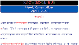 Weekly Current Affairs ( April II , 2020  )