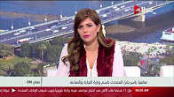 برنامج صباح ON حلقة 23-1-2017 نهاوند سرى و خالد تليمة