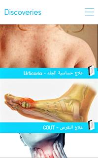 تطبيق روشتة للادوية والوصفات على موبايلك مجانا -  Roshetta