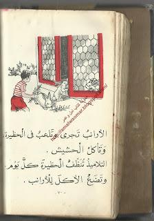 كتاب الدراسه القديم امل وعمر