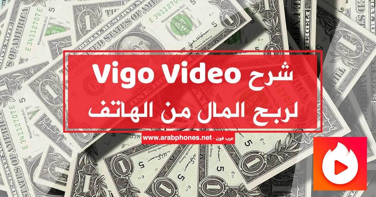 شرح برنامج Vigo Video - Hypstar لربح المال من الهاتف
