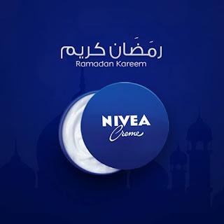 اعلان نيڤيا Nivea لرمضان