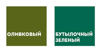 Оливковый и бутылочный зеленый цвета