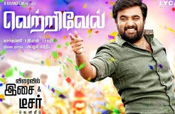 Watch Vetrivel (2016) DVDScr Tamil Full Movie Watch Online Free Download