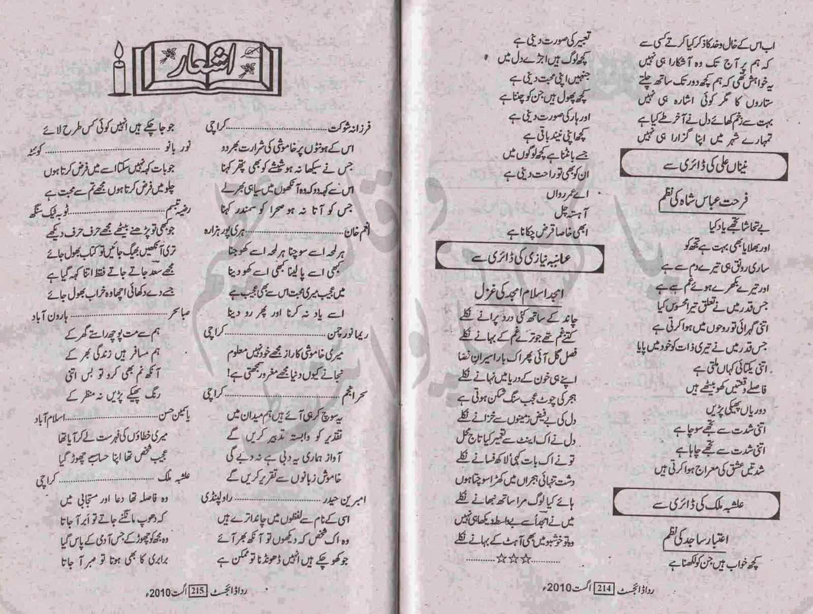 Free Urdu Digests: Rida Digest August 2010 Online Reading.