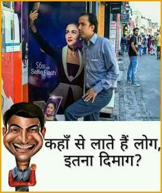 100+ Best Whatsapp Images Funny in Hindi Download (2019)   Good