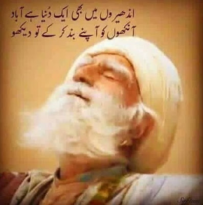 Poetry | Urdu Poetry | Urdu Sufi Poetry | Sufi Shayari | 2 Lines Sufi  Poetry | Sufi Poetry pics | Poetry Images -  Urdu Poetry World,Urdu poetry download, Urdu poetry romantic, Urdu poetry for teachers, Urdu poetry on eyes, Urdu poetry about life, Urdu poetry about love, Urdu poetry Allama Iqbal, Urdu poetry about friends, Urdu poetry about death, Urdu poetry about mother