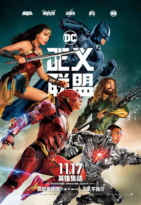 Justice League International Theatrical One Sheet Movie Poster