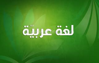 Karangan Bahasa Arab Tentang Keluarga Saya