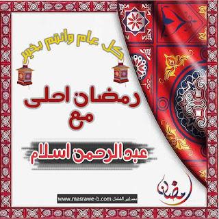 رمضان احلى مع عبدالرحمن اسلام
