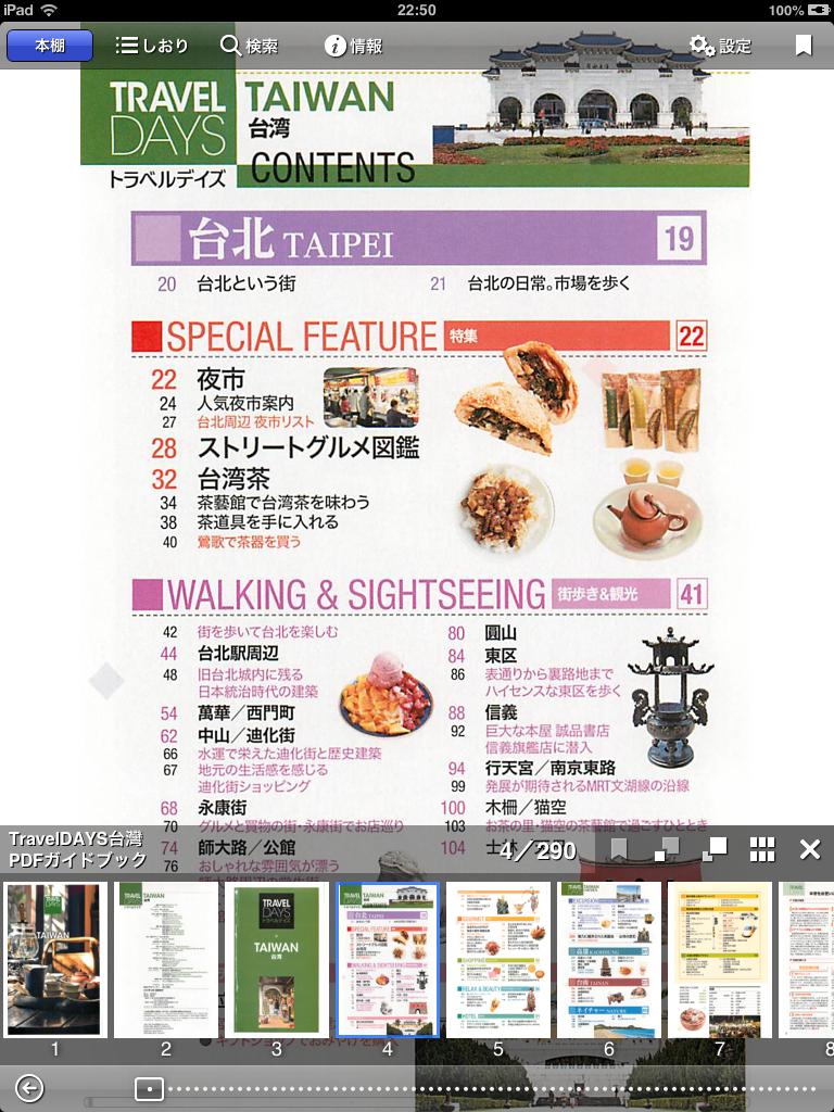 TravelDAYS台灣とi文庫HD