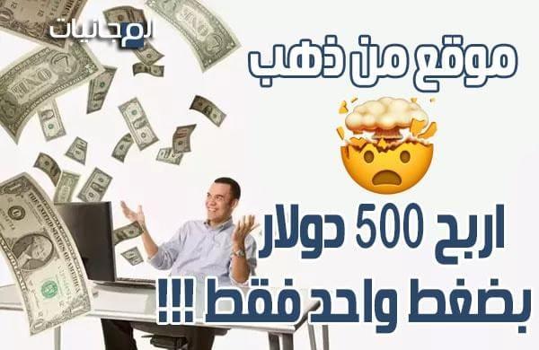 موقع يمكنك من ان تربح 500 دولار بضغط واحد فقط !!!