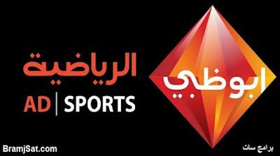 تردد قناة ابوظبي الرياضية المفتوحة
