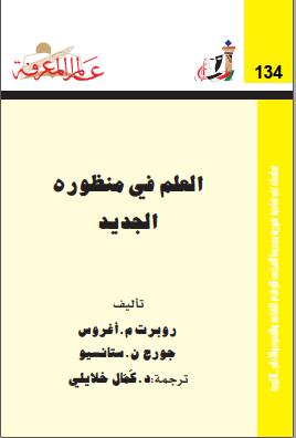 كتاب العلم في منظوره الجديد  مترجم pdf برابط مباشر