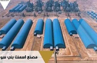 تعرف علي مجمع مصانع الأسمنت الذي يفتتحه الرئيس السيسى فى بنى سويف اليوم