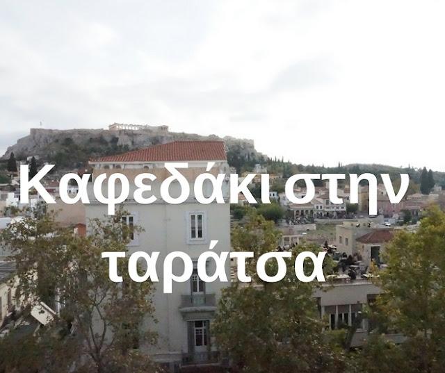 Καφεδάκι στις ταράτσες της Αθήνας