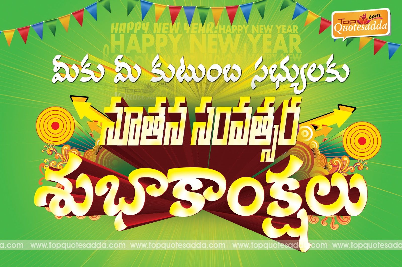 happy new year 3d telugu quotes and greetings | Topquotesadda ...