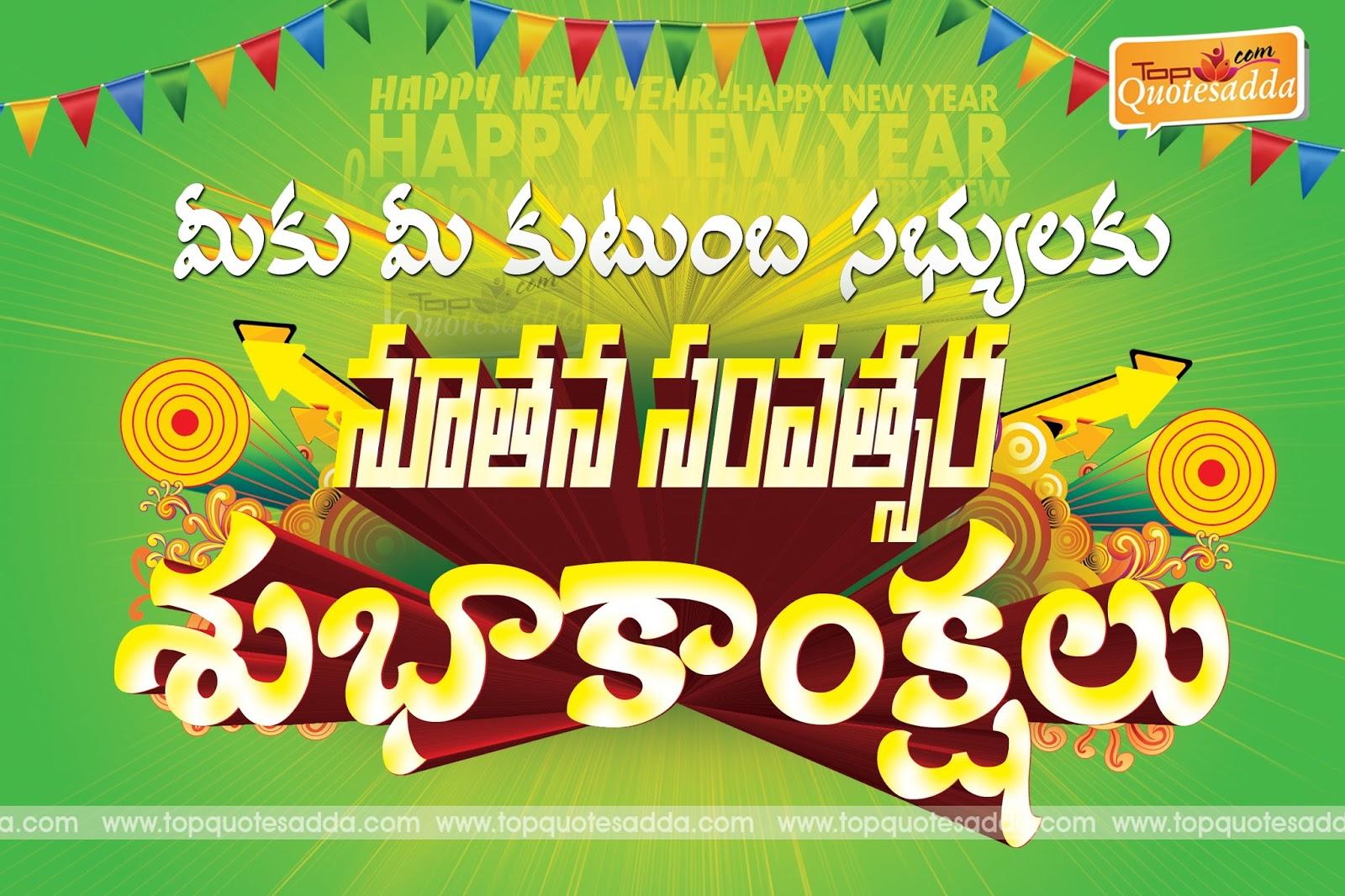 Happy New Year 3d Telugu Quotes And Greetings Topquotesadda