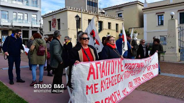 Συγκέντρωση διαμαρτυρίας και πορεία από το Συνδικάτο Γάλακτος Τροφίμων και Ποτών Αργολίδας στο Άργος (βίντεο)