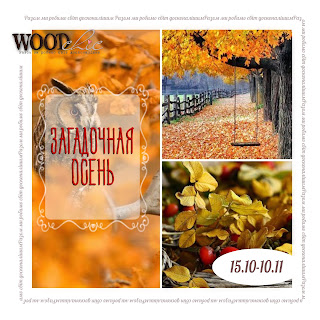 http://wood-chic.blogspot.ru/2016/10/4.html