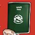 खुसीको खबर आजको मिति बाट ,,३८ वटा देश जहाँ नेपालीले भिषा बिनै प्रवेश पाउन सक्छन् । जानिराखौ कुन कुन हो त् पुरा खबर पढ्नुस ---->>>>