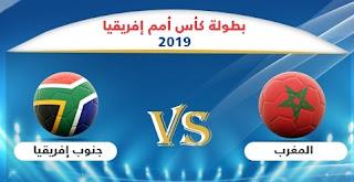 مشاهدة مباراة  جنوب أفريقيا والمغرب بث مباشر 01/07/2019 كأس أمم أفريقيا 2019