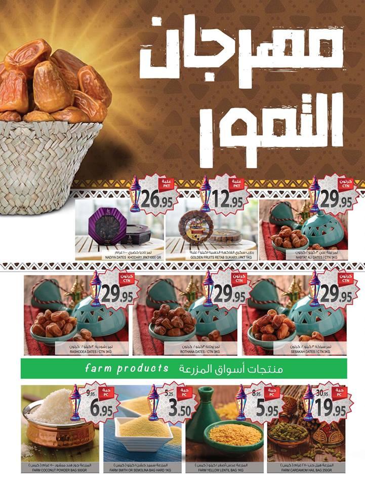 عروض اسواق المزرعة الرياض و الشرقية الاسبوعية