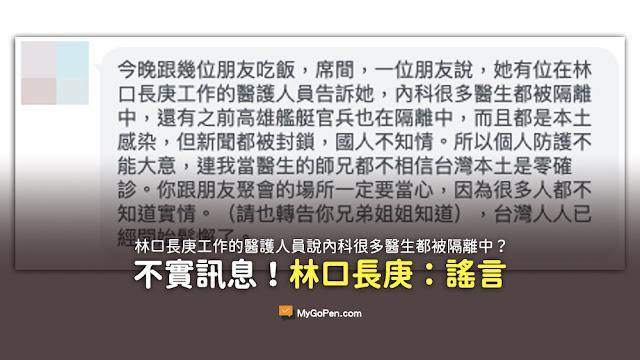 她有位在林口長庚工作的醫護人員告訴她 內科很多醫生都被隔離中 連我當醫生的師兄都不相信台灣本土是零確診 台灣人人已經開始鬆懈了 謠言