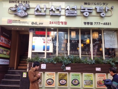 Cerita Kuliner Korea Hari Ke-1 : Sinseon Seoulnongtang, Street Food dan Banana Milk