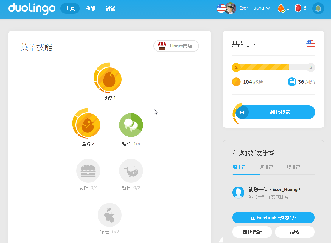 Duolingo 遊戲化免費學英文,會上癮英語學習的 App 網站 duolingo-02