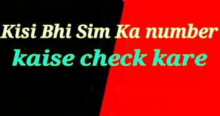 Airtel, Vodafone, BSNL, Aircel, Reliance, Idea, Tata Docomo, Sim ka mobile Number kaise check karte hai