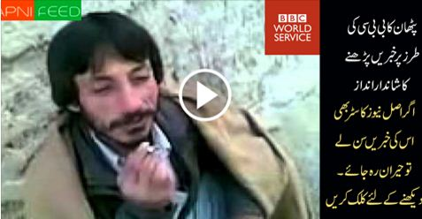funny video, funny pathan video, pathan video, Pathan Funny Reading News like as BBC,