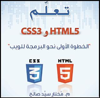 تعلم HTML5 وِCSS3 الخطوة الاولى نحوى البرمجة للويب