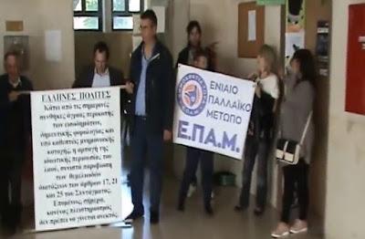 ΕΠΑΜ Ηπείρου: Αποτροπή πλειστηριασμών στα Ιωάννινα (+ΒΙΝΤΕΟ)