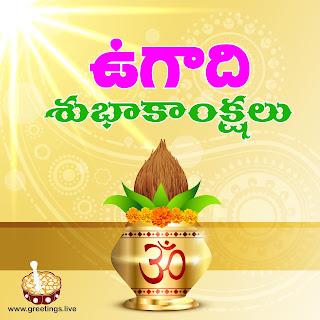 Best Ugadi Telugu Greetings High Quality Free Download Online