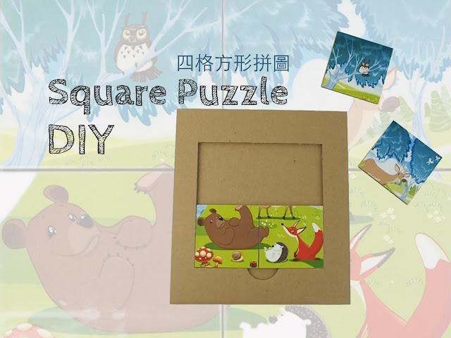 DIY 四格正方紙箱拼圖 DIY Square Cardboard Puzzle