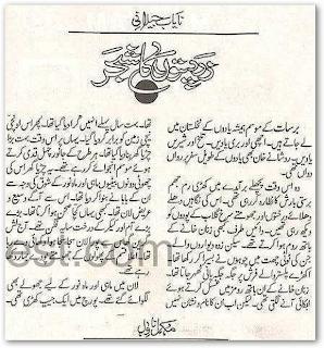 Zard paton ka shajar Nayab Jilani