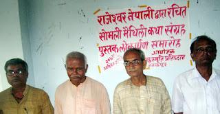 राजेश्वर नेपाली केर पोथी 'सोमली' विमोचित