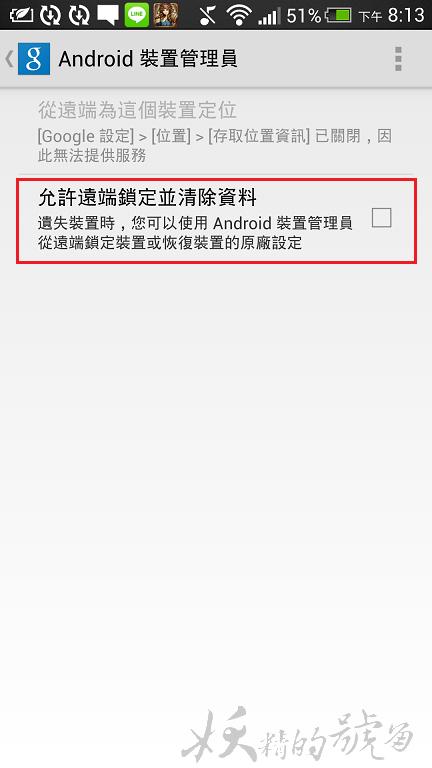 Screenshot 2014 04 20 20 13 44 - 手機掉了?使用Google定位快速找到所在位置,遠端執行手機鈴響、鎖定、清除資料