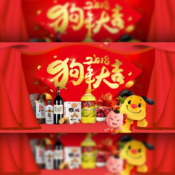 Taobao Poin Chinese New Year free psd poster design