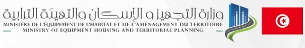 وزارة التجهيز و اللإسكان و التهيئة الترابية تفتح مناظرة خارجية