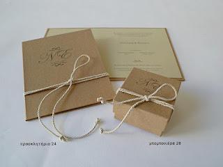 προσκλητηριο γαμου χειροποιητο βιβλιο με χοντρο εξωφυλλο kraft-μπομπονιερα γαμου χειροποιητη κουτάκι με κορδονι