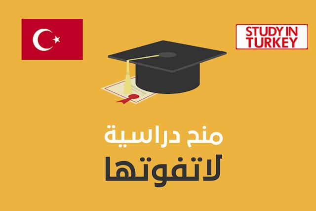 المنح الدراسية الممولة بالكامل في تركيا | بين مميزات وشروط