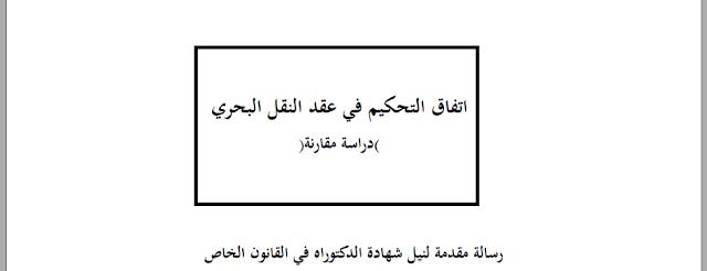 أطروحة دكتوراه : اتفاق التحكيم في عقد النقل البحري PDF