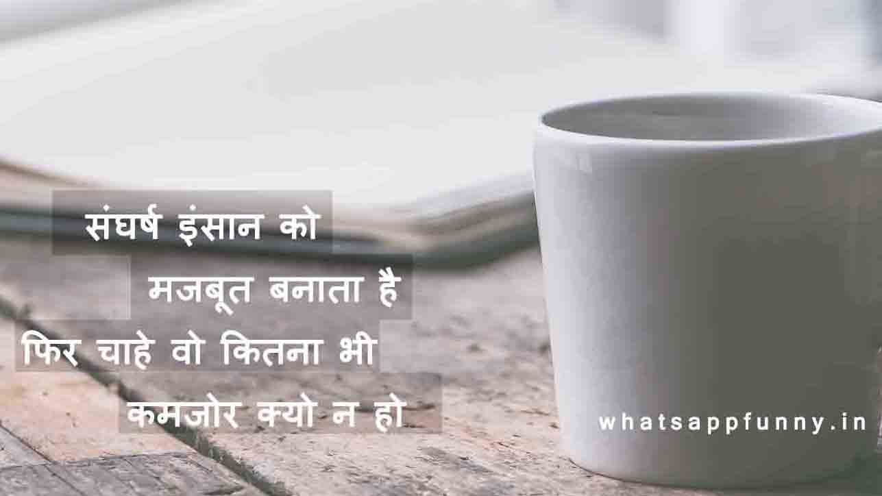 motivational life quotes Hindi for whatsapp  dp