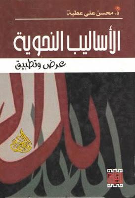 الأساليب النحوية عرض وتطبيق - محسن علي عطية, pdf