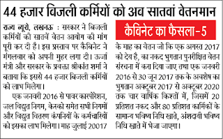 UPPCL 7th Pay Salary 2017, by UP Government