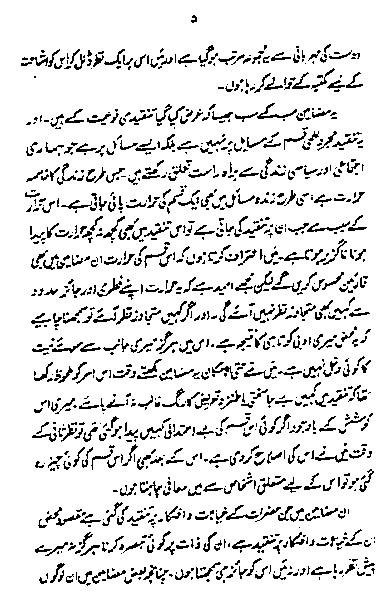 Urdu Islami Books